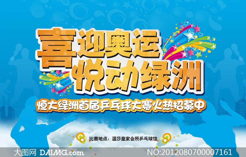 乒乓球大赛招募海报设计矢量素材
