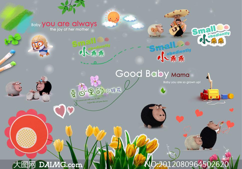 儿童素材影楼素材英文字体美工字模可爱卡通动物颜料
