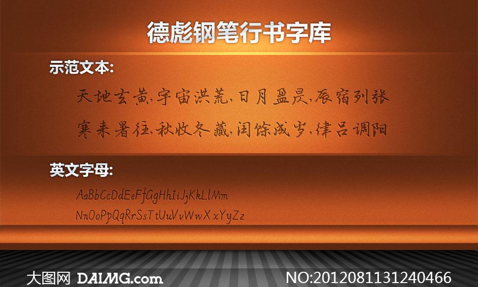 德彪钢笔行书字库+-+大图网设计素材使用