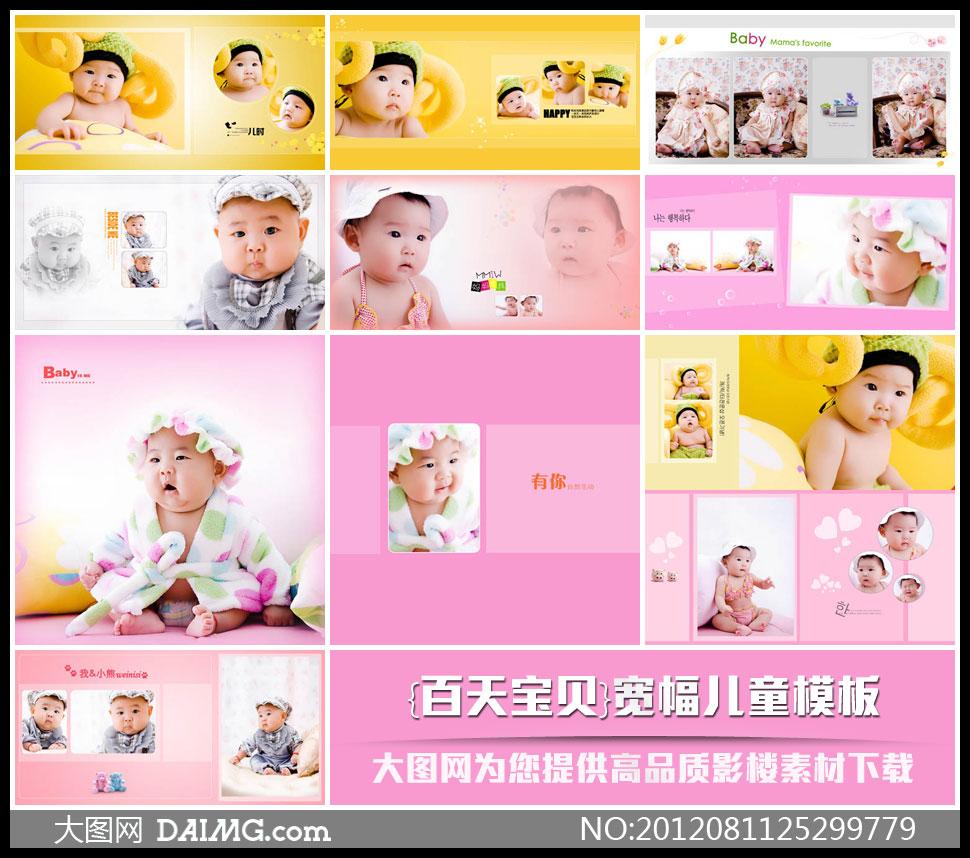 版式设计版面设计照片模板相片模板宝宝摄影宝宝写真