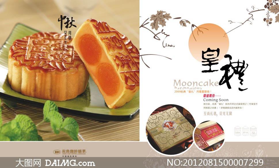 中秋节月饼广告设计矢量素材