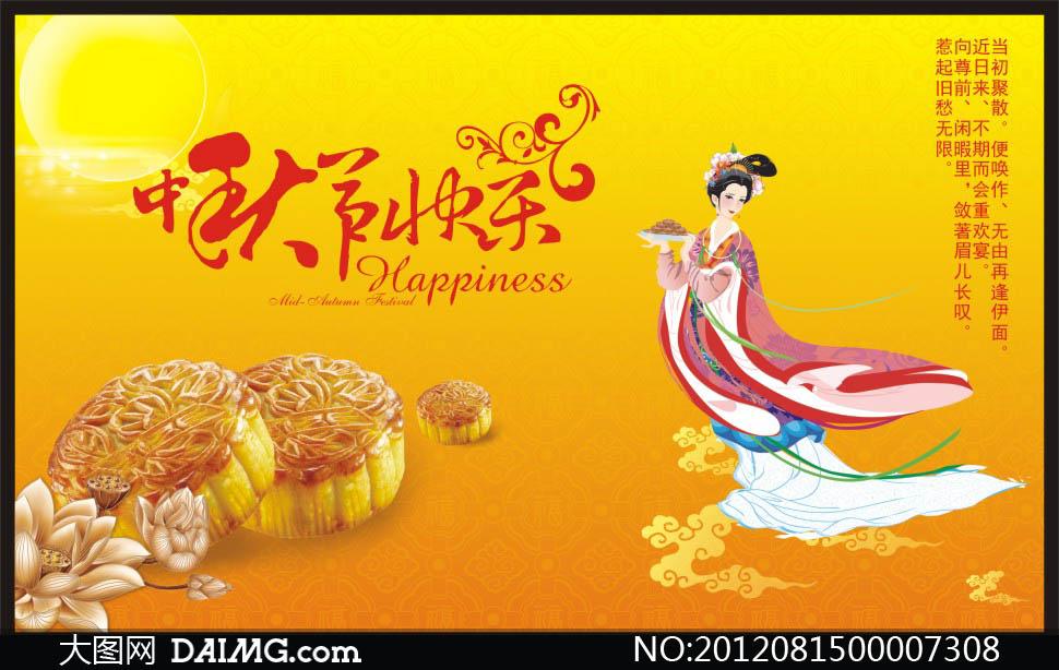中秋节快乐月饼海报设计矢量素材