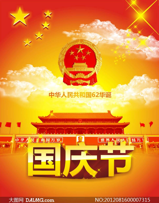国庆节金色海报设计矢量素材