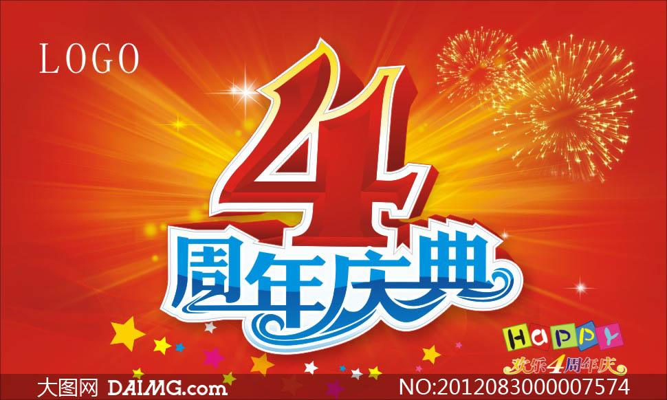 4周年慶典紅色海報設計矢量素材