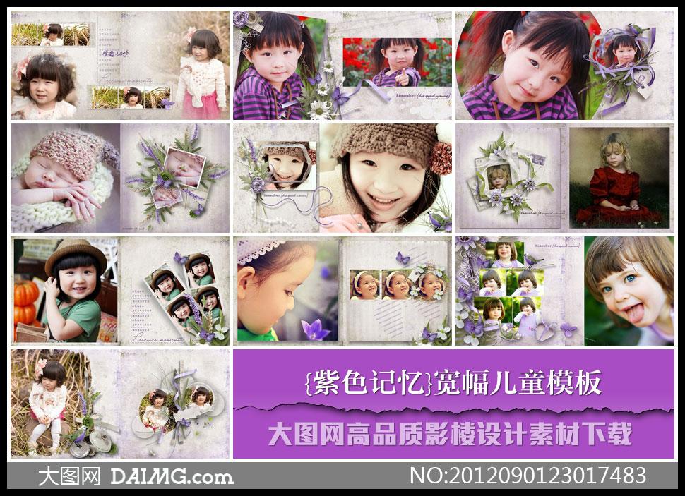 儿童照摄影版式设计版面设计照片模板相片模板儿童写真宝宝摄影宝宝写