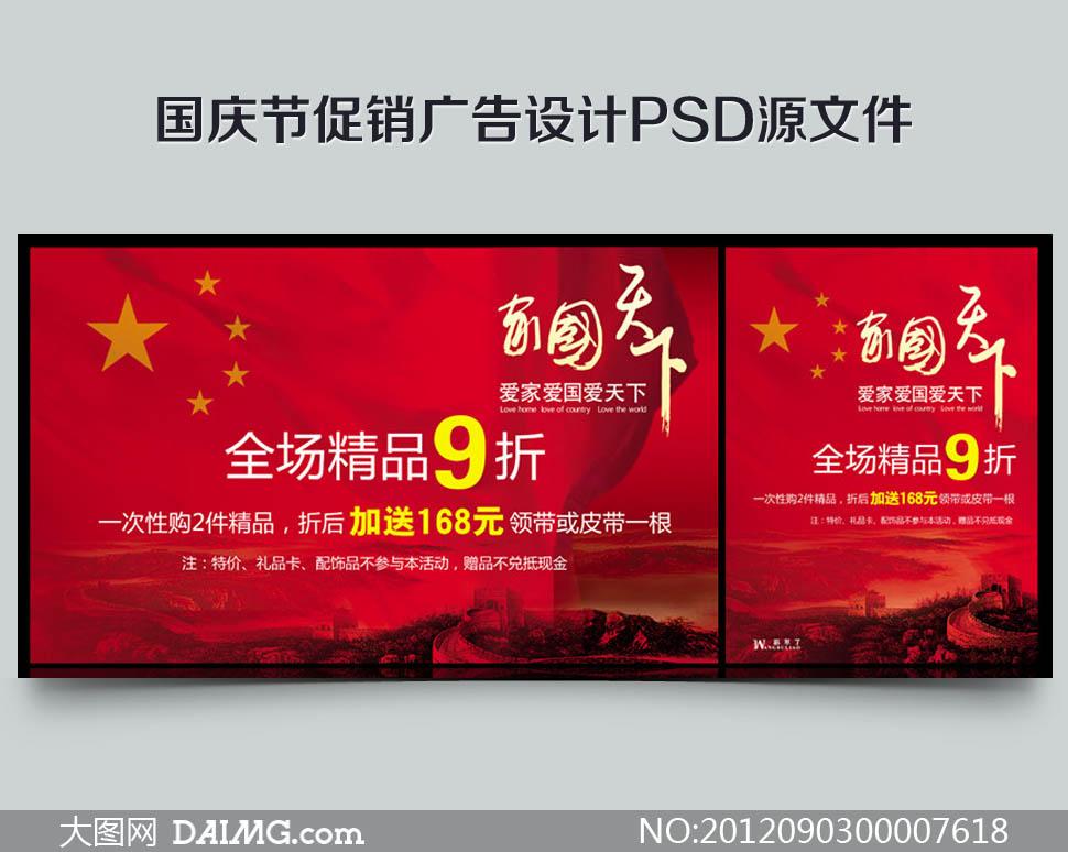 国庆节促销广告设计psd源文件