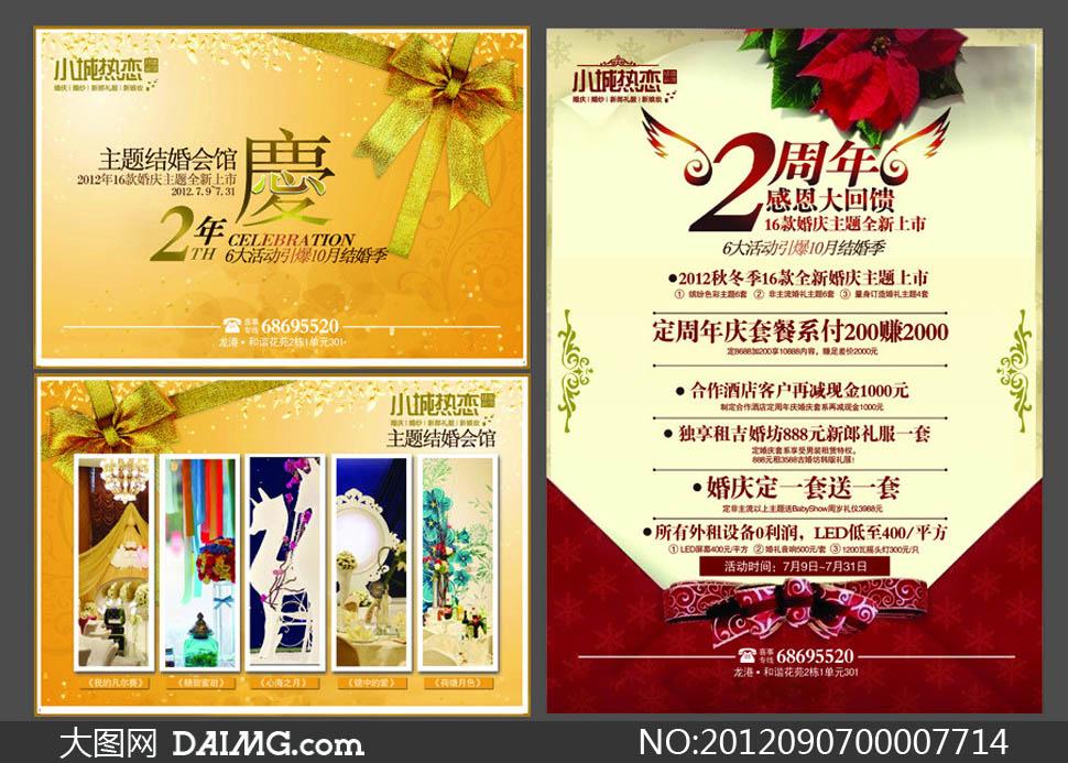 婚礼回馈喜事策划dm单宣传单海报设计广告设计模板psd分层素材源文件