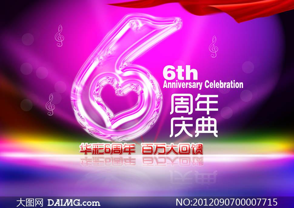 关键词: 6周年周年庆周年庆典艺术字水晶字透明字字体设计晶莹剔透