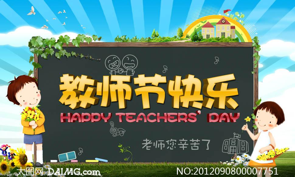 教师节快乐卡通海报设计psd源文件