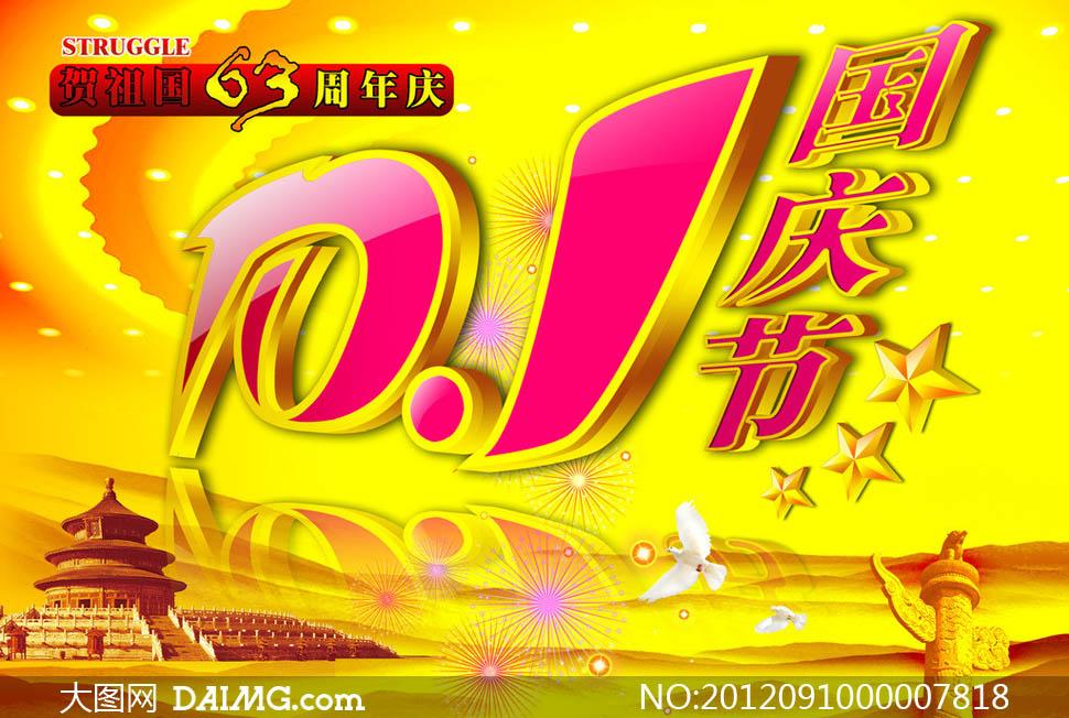 国庆节63周年庆典设计psd源文件