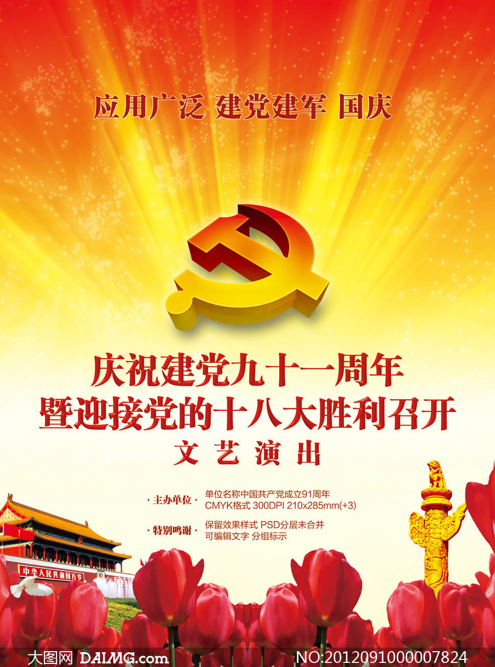 支教文艺汇演海报模板_舞蹈艺术招生文艺演出比赛海报模板下载图片