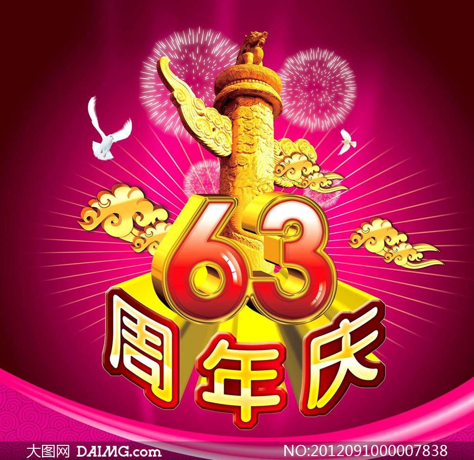 国庆节63周年庆典广告设计psd源文件