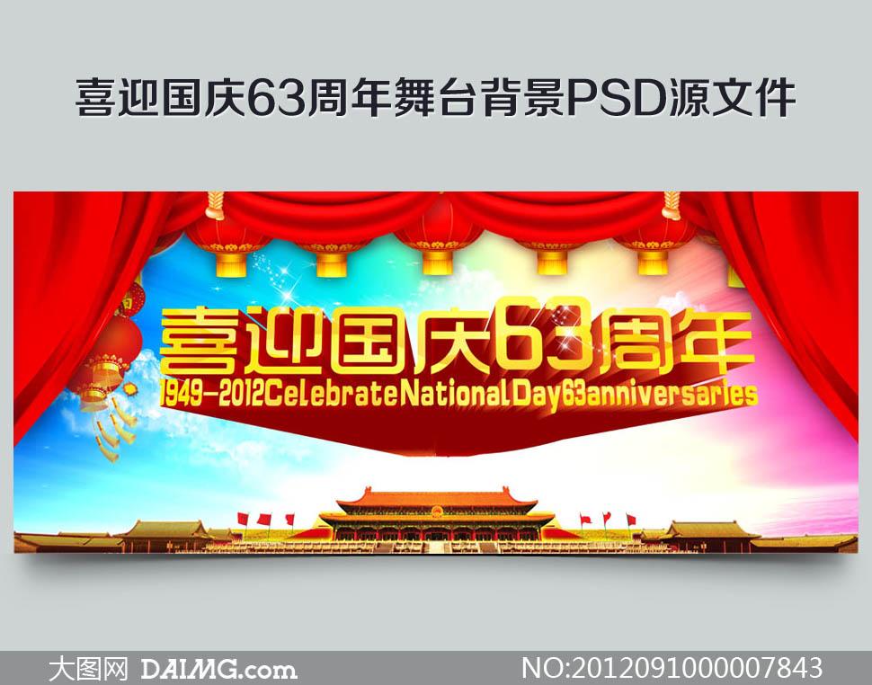 晚会舞台背景国庆节节日素材立体字字体设计海报设计广告设计模板psd