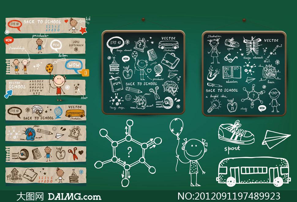 学校黑板与手绘可爱元素矢量素材