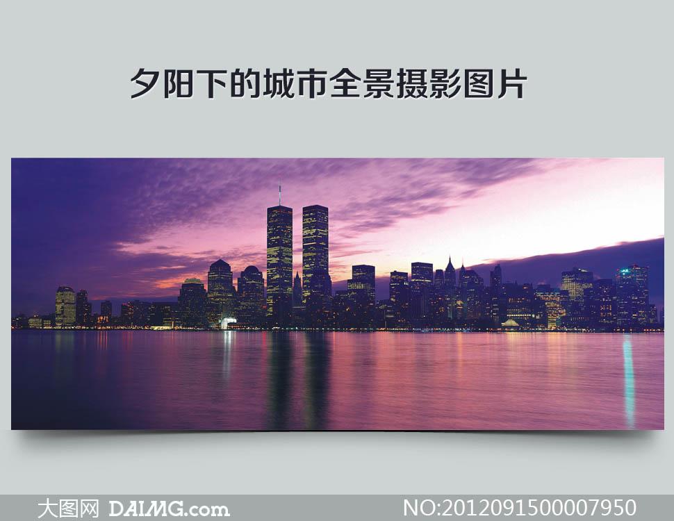 素材下载 关键词: 夕阳下的城市全景图全景摄影城市风光建筑现代都市