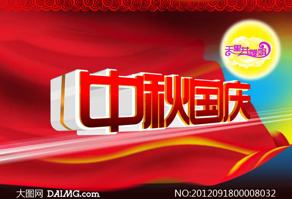 中秋广告国庆设计字体显卡PSD源文件-大图网3d背景对要求设计高吗图片