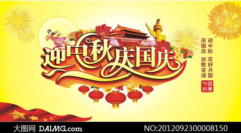 中秋国庆双节庆广告设计矢量素材