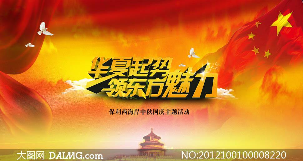 国庆节主题活动舞台背景psd源文件
