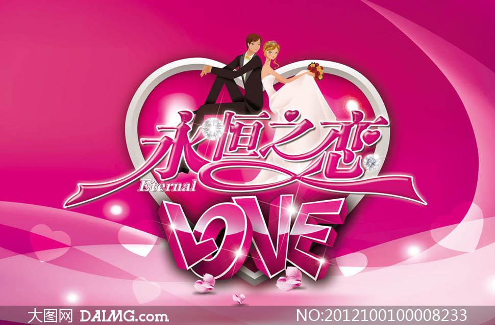 永恒之恋婚庆广告设计PSD源文件 - 大图网设计
