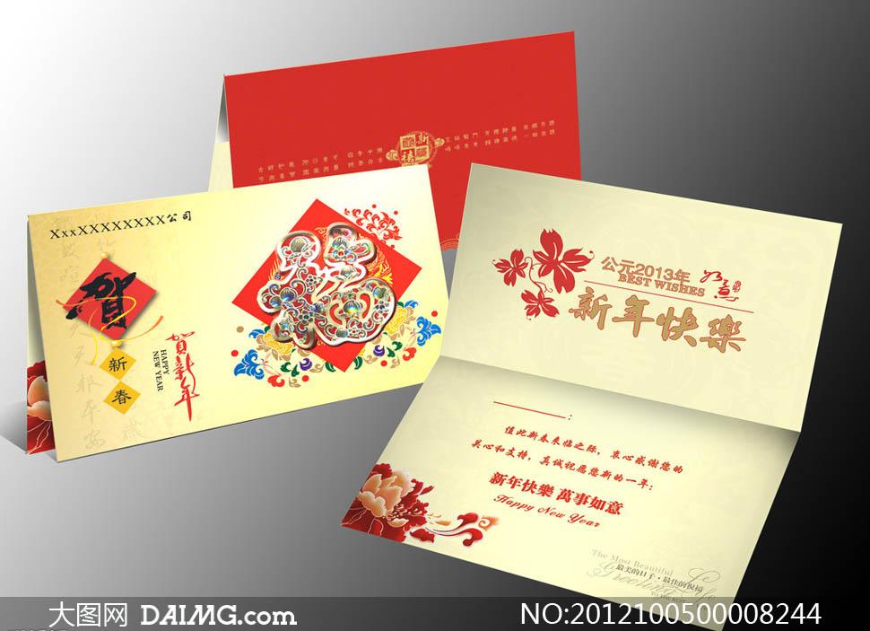 2013新年贺卡设计模板矢量素材