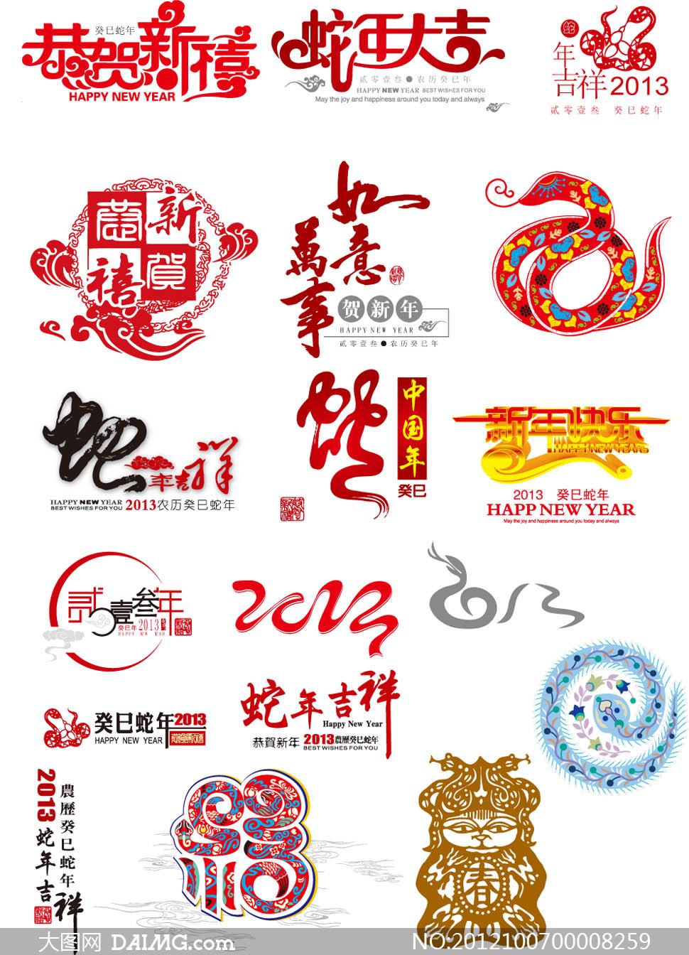 快乐剪纸蛇福字春节蛇剪纸贺新年艺术字字体设计设计元素广告设计模板
