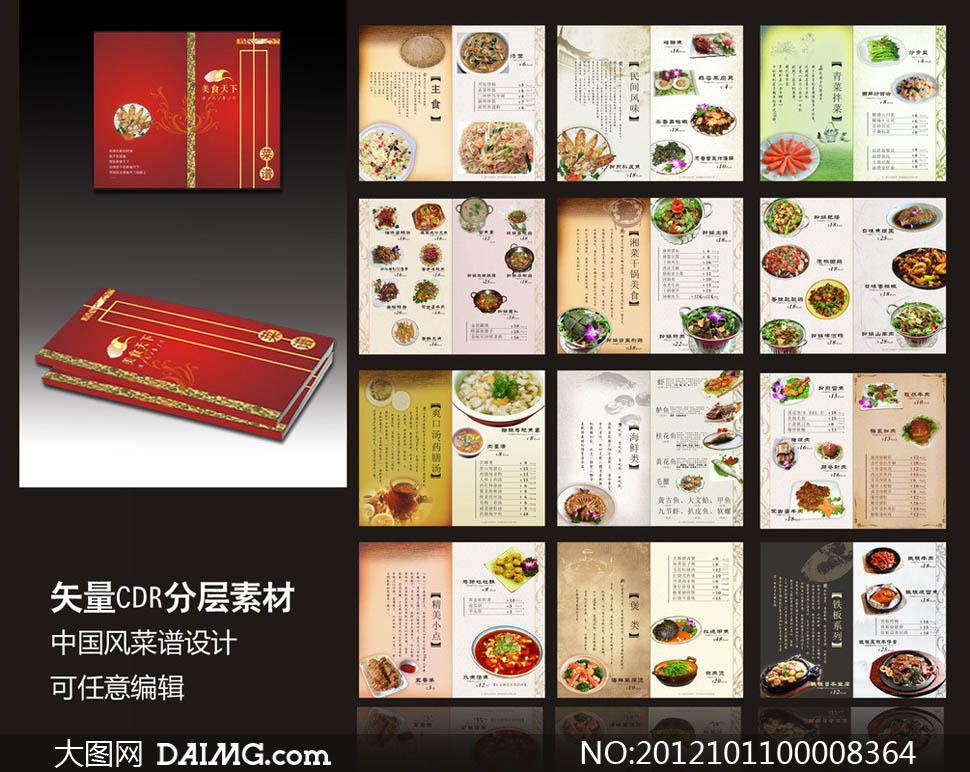 中国风湘菜菜谱模板矢量素材