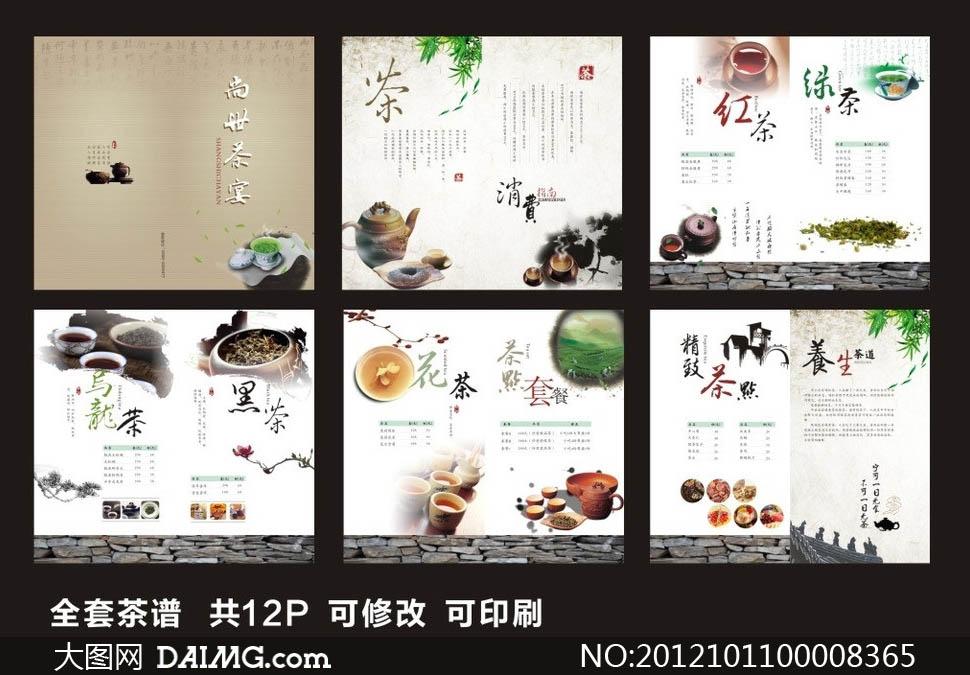 中国风茶谱菜单设计矢量素材