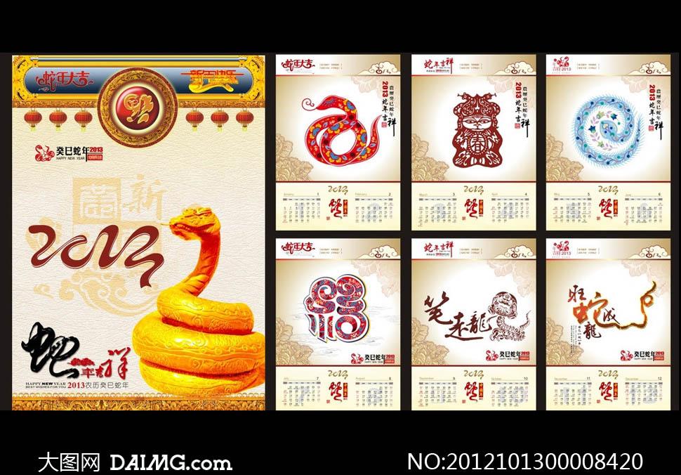 2013蛇年挂历设计模板矢量素材 - 大图网设计