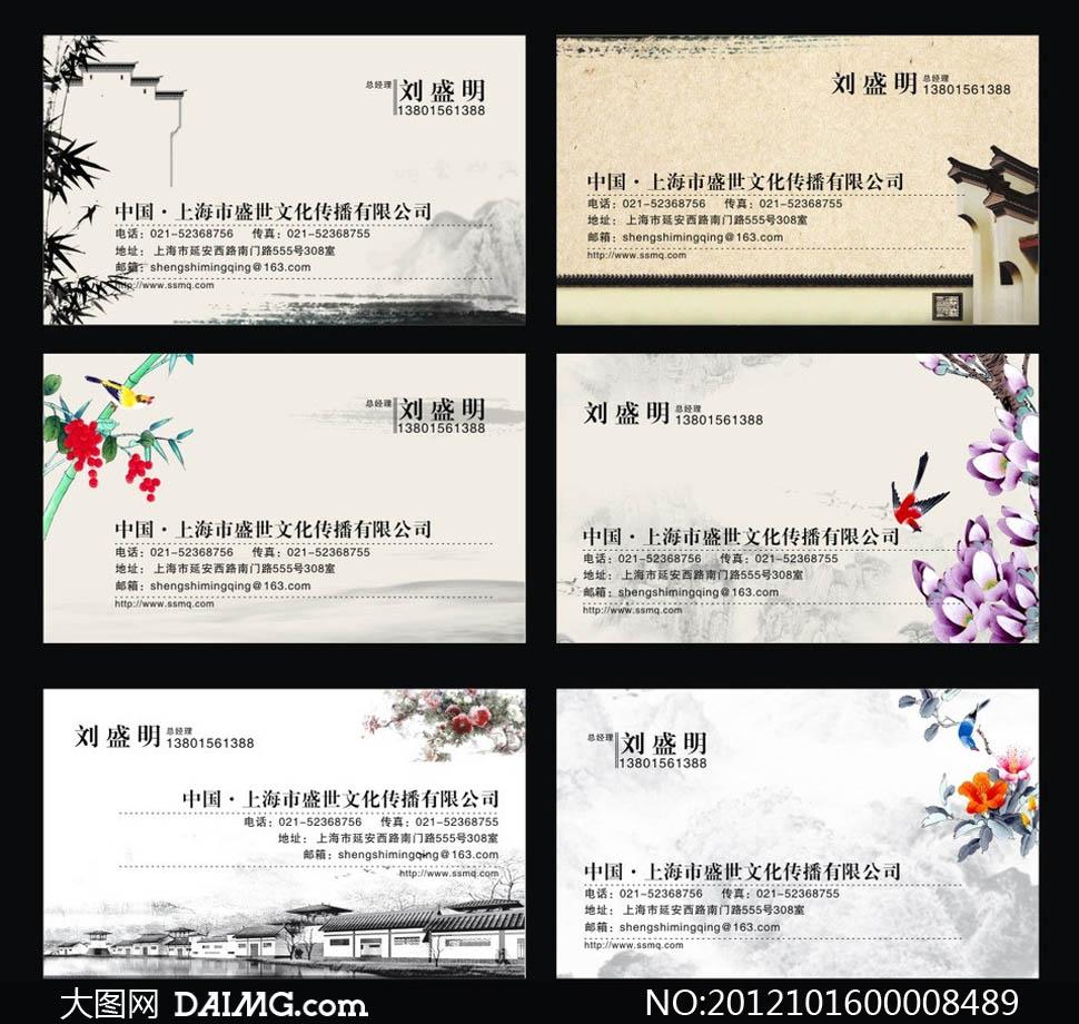 中国风水墨名片矢量素材