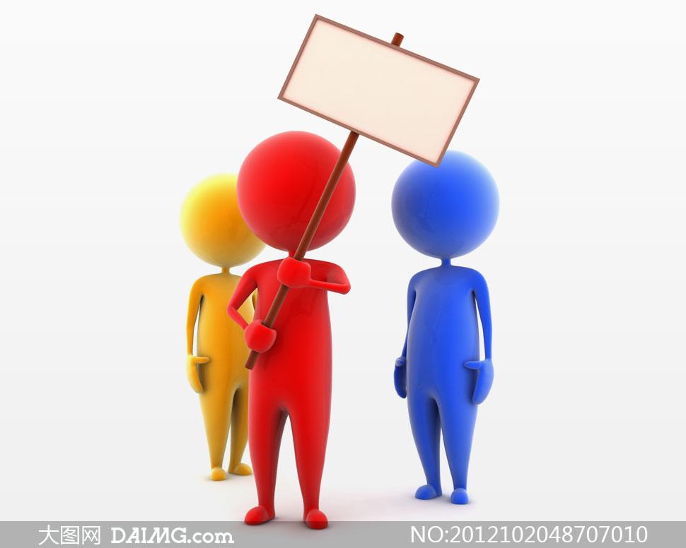 红黄蓝三色3d小人创意设计图片 - 大图网设计素材下载