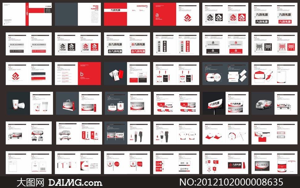 企业全套vi设计 模板矢量素材
