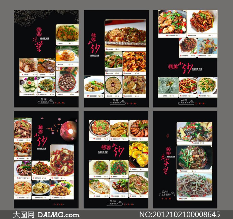 湘菜馆菜谱设计模板矢量素材