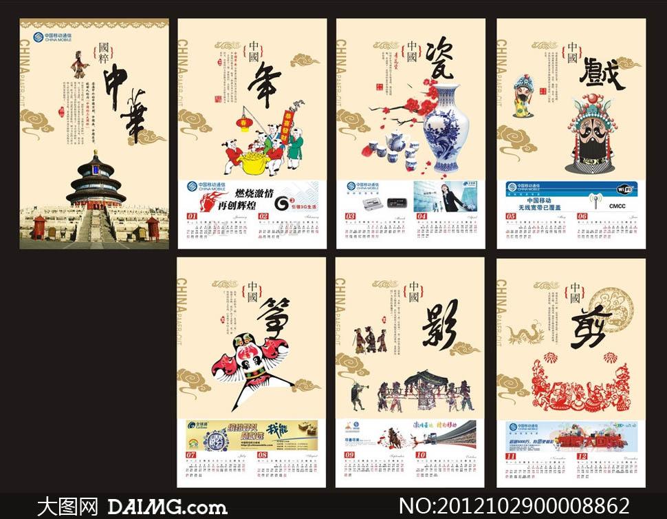 中国国粹挂历模板矢量素材