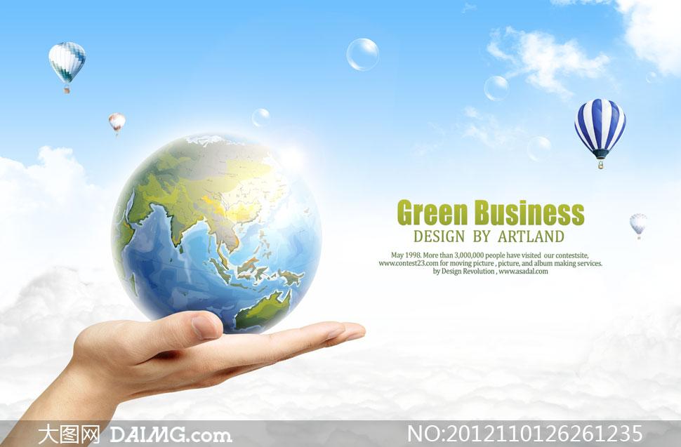 创意保护地球水资源公益宣传海报设计psd素材