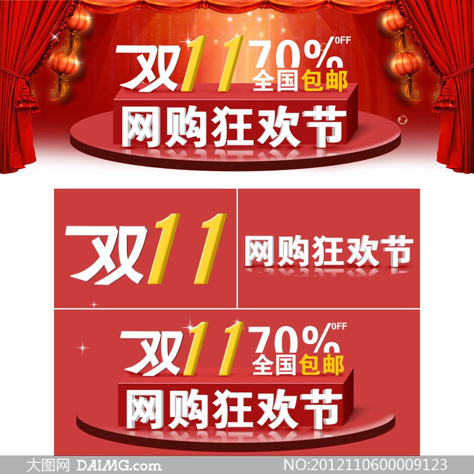 淘宝双11网购狂欢节首页大图psd素材