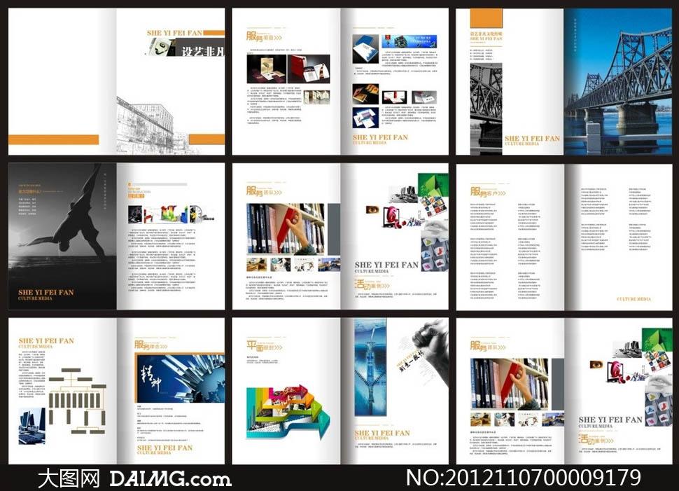 广告公司高档画册设计矢量源文件