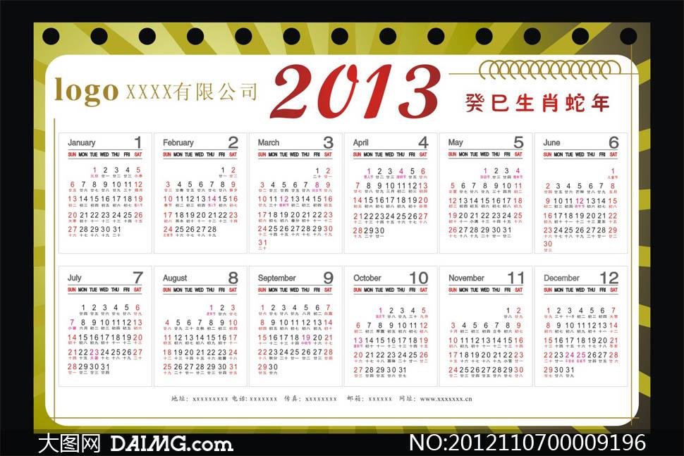 2013蛇年简洁挂历模板矢量素材 - 大图网设计