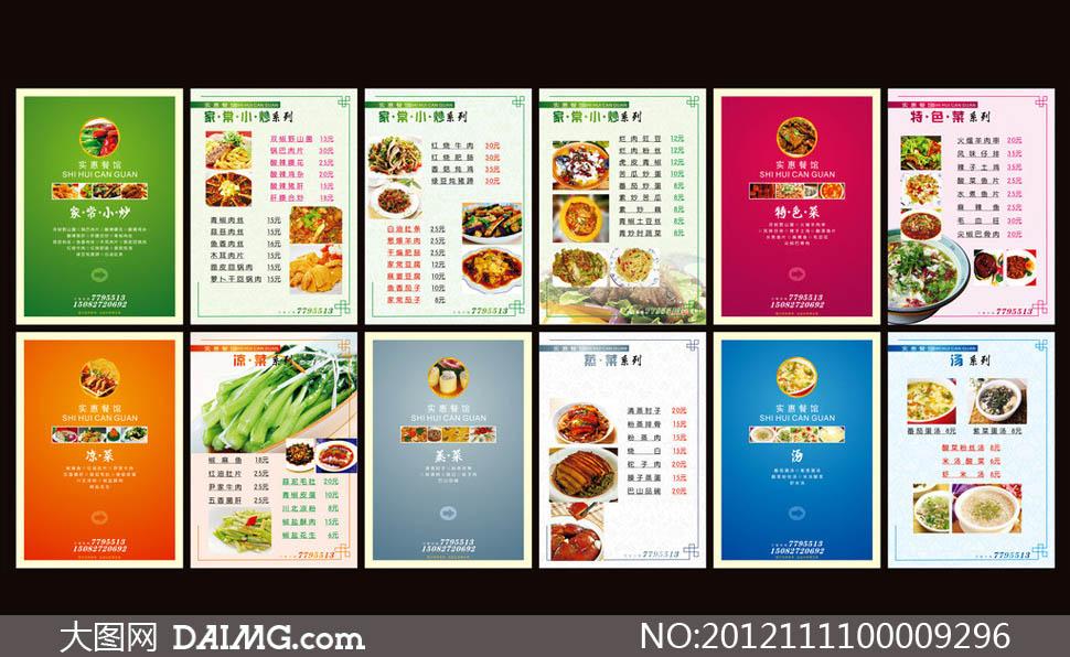 餐馆菜谱设计模板矢量素材