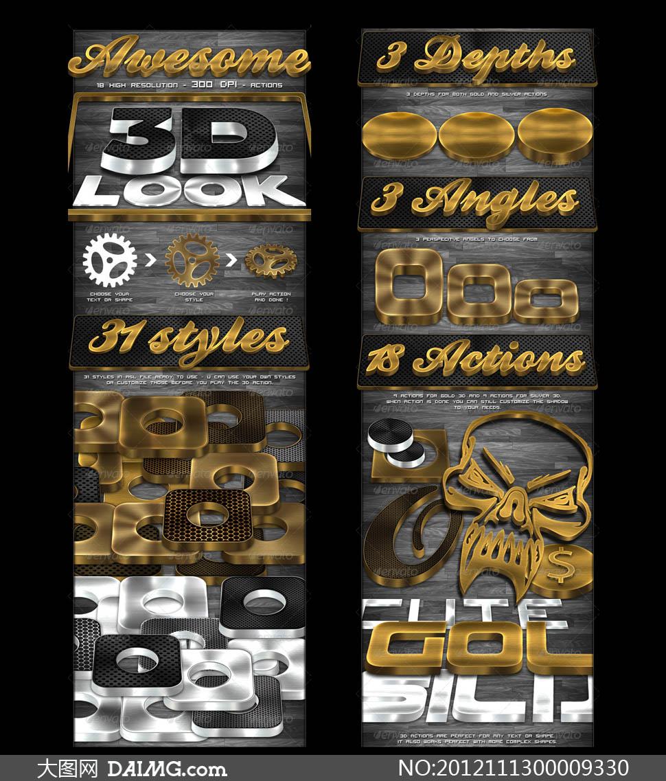 3d效果金属质感艺术字样式图片
