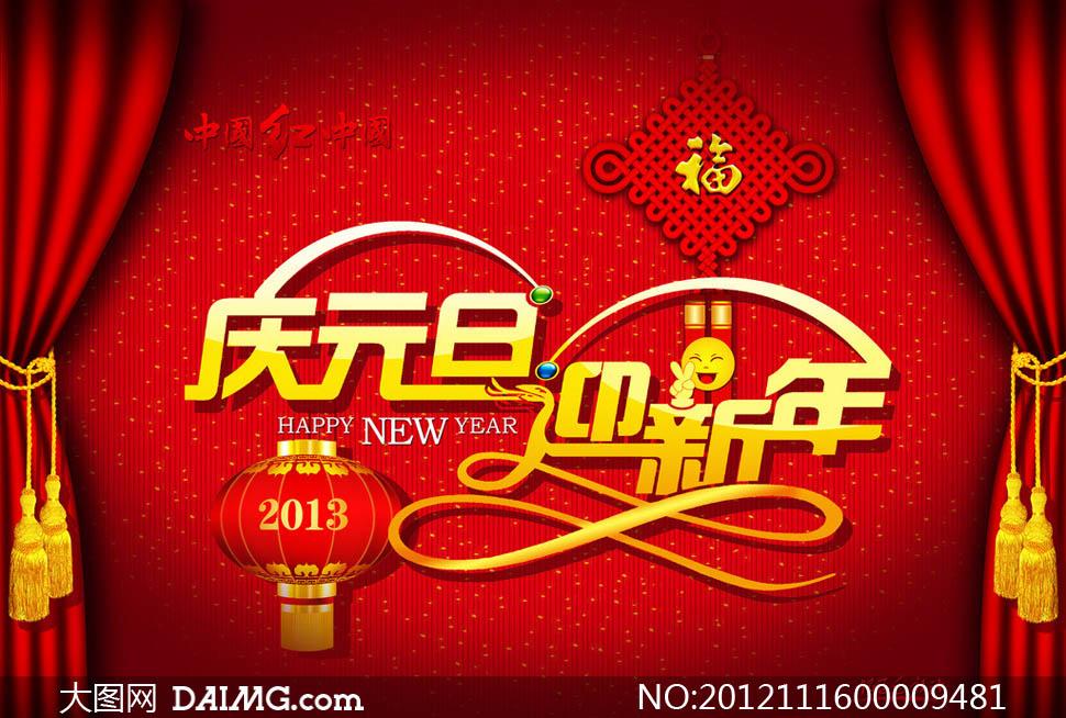 庆元旦迎新年舞台广告设计psd源文件