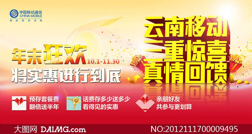 共享 上 传 者: 山鹰 需要积分: 2 图币 特别说明:  中国移动年末