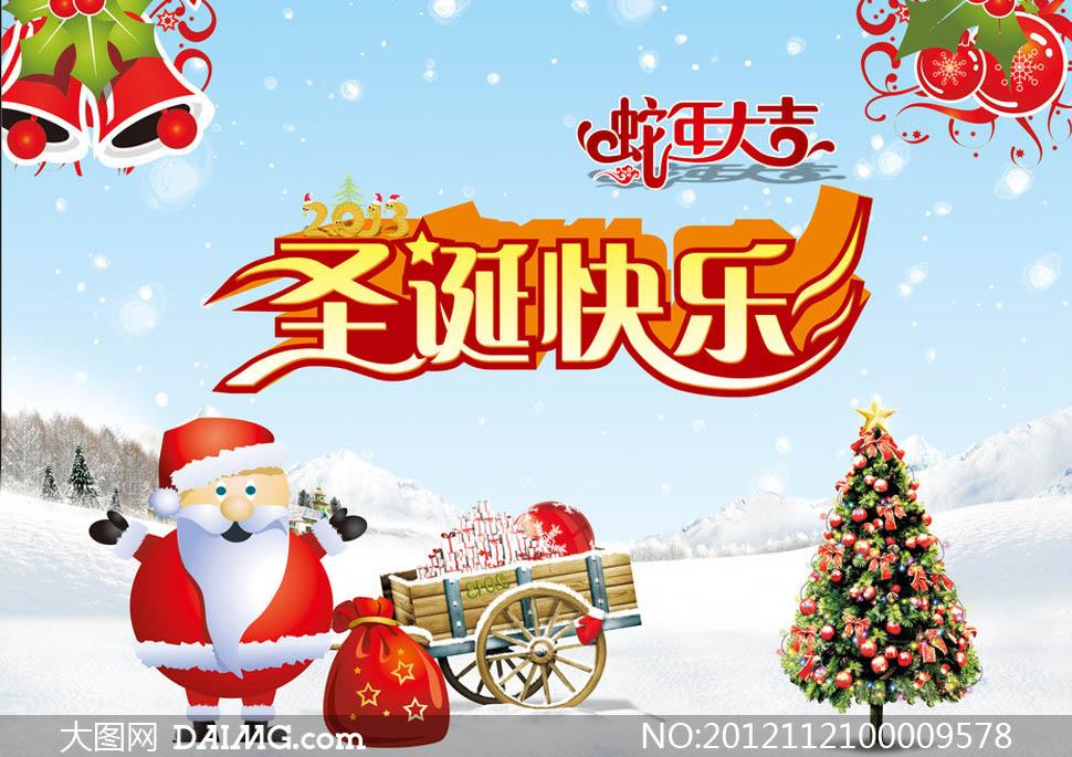 圣诞快乐广告背景矢量素材