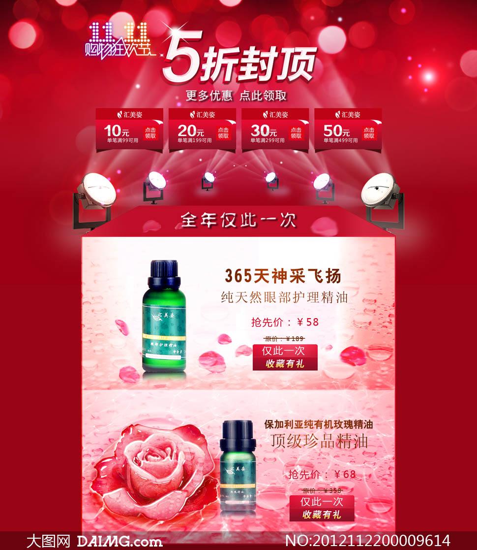 淘宝双11化妆品促销专题psd素材