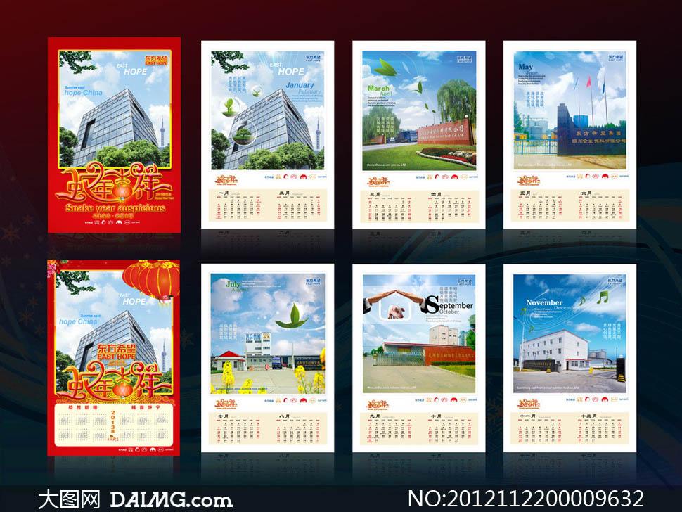 年历日历模板挂历模板节日素材广告设计模板psd分层图片