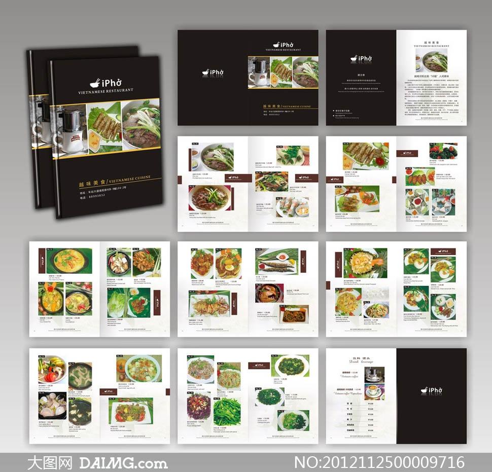 越味美食菜谱设计矢量源文件