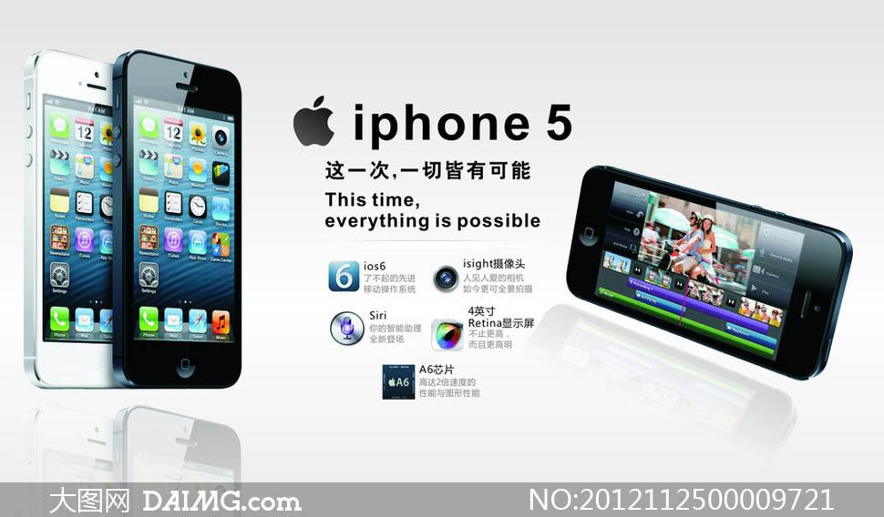 大图首页 矢量素材 广告海报 > 素材信息  苹果iphone5手机产品介绍