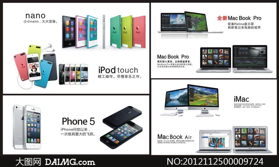 苹果产品介绍海报矢量素材 - 大图网设计素材下