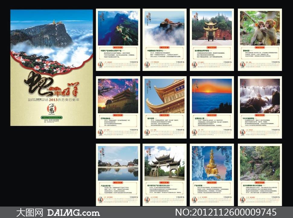 2013年佛教文化挂历模板矢量素材