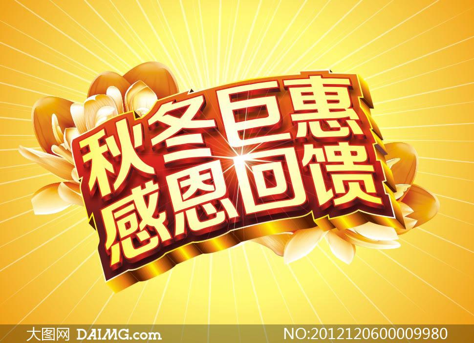 大气放射背景立体字字体设计海报设计广告设计模板矢