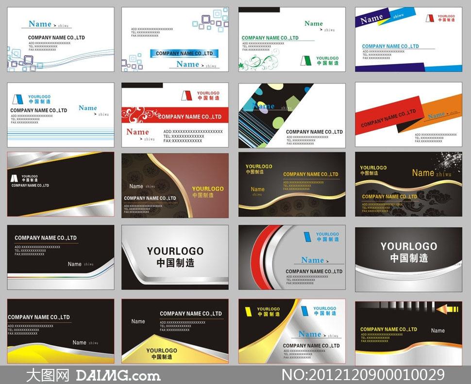 大图首页 矢量素材 名片卡片 > 素材信息  简洁大气企业名片设计矢量